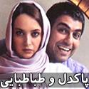 عکس هایی از مهدی پاکدل و همسرش بهنوش طباطبایی