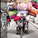 تصاویر جالب از حمل بار با دوچرخه!
