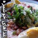 تصاویری از غذاهای خوشمزه - قسمت اول