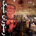 تصاويری زيبا از رستوران های مدرن