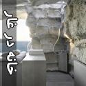 تصاويری از خانه ای در غار