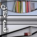 تصاويری از خلاق ترین طرح قفسه کتاب