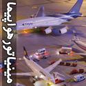ماکت هایی از فرودگاه های مینیاتوری