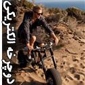 تصاویری از دوچرخه الکتریکی با لاستیک عریض