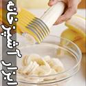 تصاویری از ابزارهای خلاق مورد استفاده در آشپزخانه