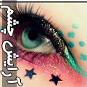 مدل آرایش های زیبای چشم