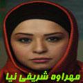 عکس های جدید از مهراوه شریفی نیا