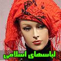 عکسهای رونمایی از لباسهای ایرانی اسلامی