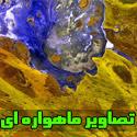 عکس های ماهواره ای و هنری از زمین