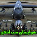 10 هواپیمای بمب افکن برتر تاریخ