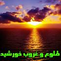 زیبائی های بی نظیر طلوع و غروب خورشید