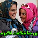 تصاويری از فيلم زن ها شگفت انگيزند