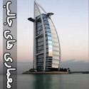 معماری های حیرت انگیز از سراسر دنيا