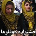 جشن بزرگ دوقلوها و چند قلوهای ایرانی - قسمت اول