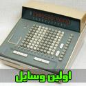 اولین وسایل الکترونیکی ساخته شده در دنيا