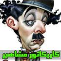 مجموعه کاریکاتور مشاهیر ايران و جهان