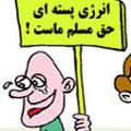 انرژي هسته اي حق مسلم ماست !