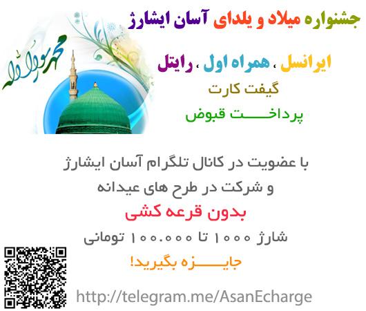 عضویت کانال تلگرام آسان ایشارژ