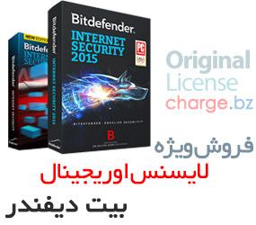خرید لایسنس Bitdefender