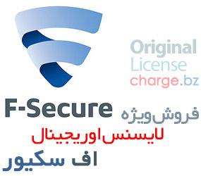 خرید لایسنس F-Secure