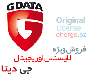 خرید لایسنس G-Data