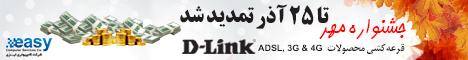 ثبت نام جشنواره مهر شرکت ایزی