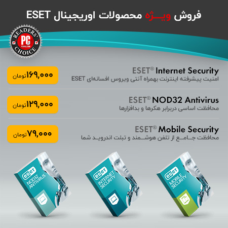 لایسنس eset smart security 2019