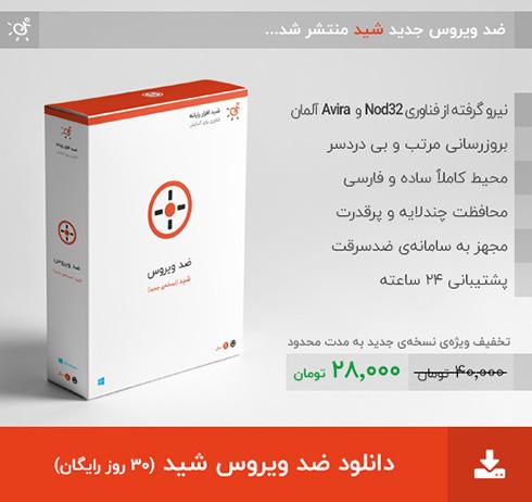 دانلود ضد ویروس شید