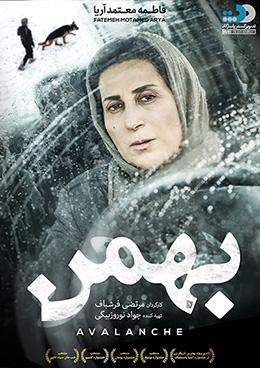 فیلم بهمن