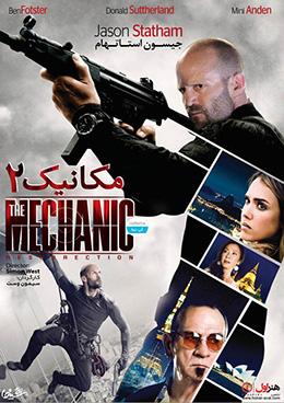 فیلم سینمایی مکانیک 2