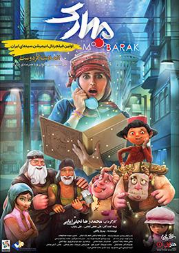 فیلم رئال انیمیشن مبارک