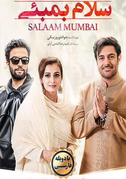 فیلم سلام بمبئی - دوبله