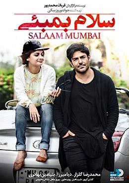 فیلم سلام بمبئی