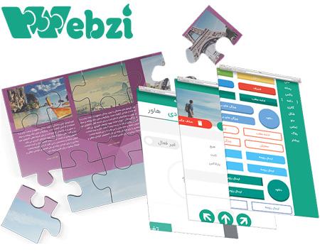 ساخت سایت حرفه ای بدون کدنویسی با سایت ساز وبزی