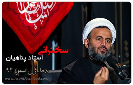 دانلود سخنرانی استاد پناهیان مراسم دهه اول محرم ۹۲ - دانشگاه امام صادق علیه السلام
