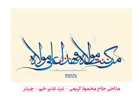 دانلود مولودی شب عید غدیر خم 93 - حاج محمود کریمی - چیذر