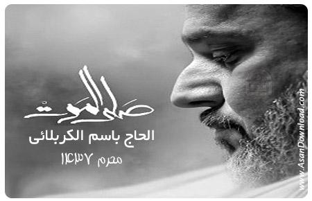 دانلود آلبوم صلى الموت محرم ۱۴۳۷ - الحاج باسم الكربلائی