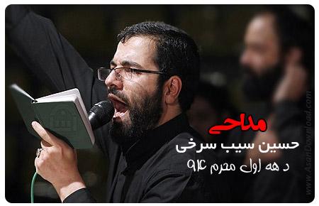 دانلود مجموعه مداحی دهه اول محرم 1394 - حاج حسین سیب سرخی
