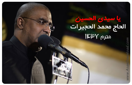دانلود آلبوم یا سیدی الحسین محرم ۱۴۳۷ - الحاج محمد الحجیرات