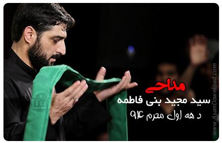 دانلود مجموعه مداحی دهه اول محرم 1394 - حاج سید مجید بنی فاطمه
