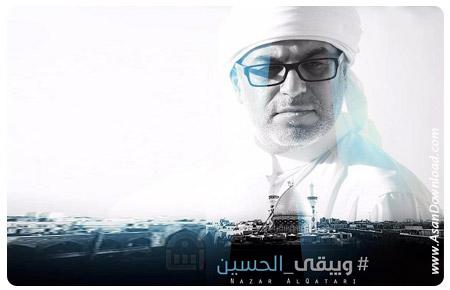 دانلود آلبوم ویبقى الحسین محرم ۱۴۳۷ - الحاج نزار القطری