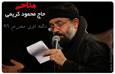 دانلود مجموعه مداحی مراسم دهه اول محرم 1396 - حاج محمود کریمی