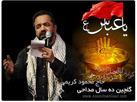 دانلود گلچین ده سال مداحی حضرت عباس (ع) - حاج محمود کریمی