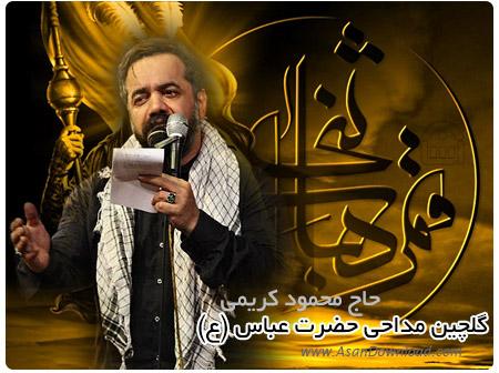 دانلود گلچین مداحی حضرت عباس (ع) - حاج محمود کریمی محرم 1391