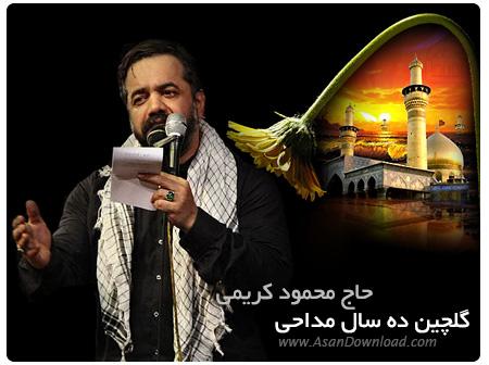دانلود گلچین ده سال مداحی حضرت ابا عبدالله الحسین (ع) - حاج محمود کریمی قسمت اول
