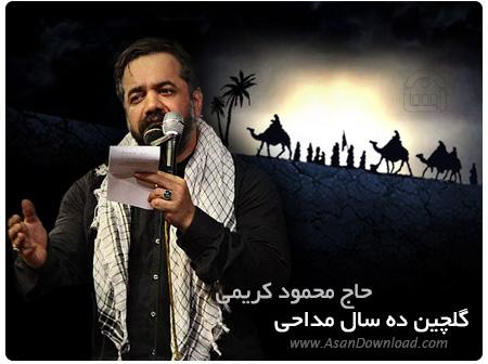 دانلود گلچین ده سال مداحی حضرت ابا عبدالله الحسین (ع) - حاج محمود کریمی قسمت دوم