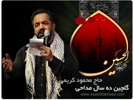 دانلود گلچین ده سال مداحی حضرت ابا عبدالله الحسین (ع) - حاج محمود کریمی قسمت سوم