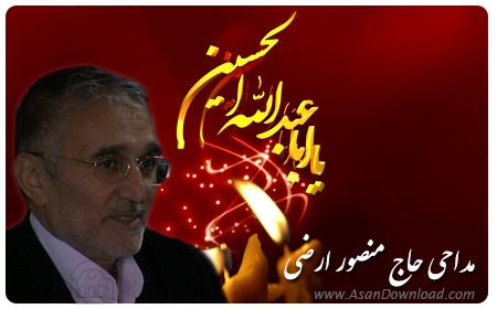 دانلود گلچین مداحی حاج منصور ارضی محرم 1391