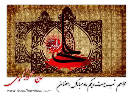 دانلود مراسم احیاء شب بیست و یکم رمضان 1392 - امامزاده علی اکبر چیذر - حاج محمود کریمی