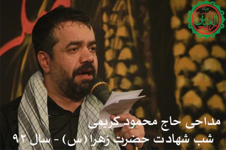 مراسم شب چهارم فاطمیه 92 - امامزاده علی اکبر چیذر - حاج محمود کریمی
